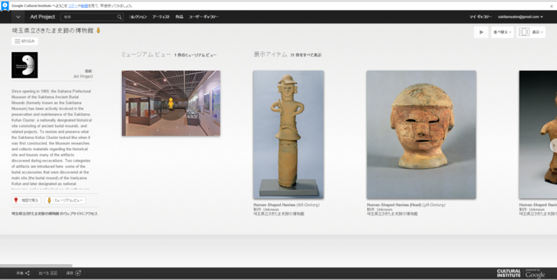 さきたま史跡の博物館グーグルアートプロジェクト