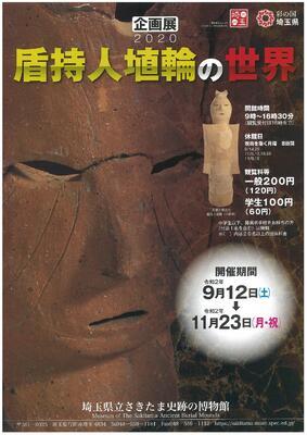 企画展「盾持人埴輪の世界」