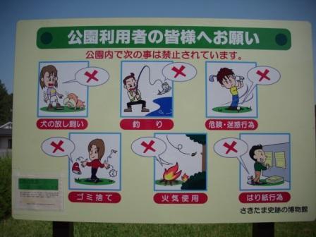 公園内注意看板